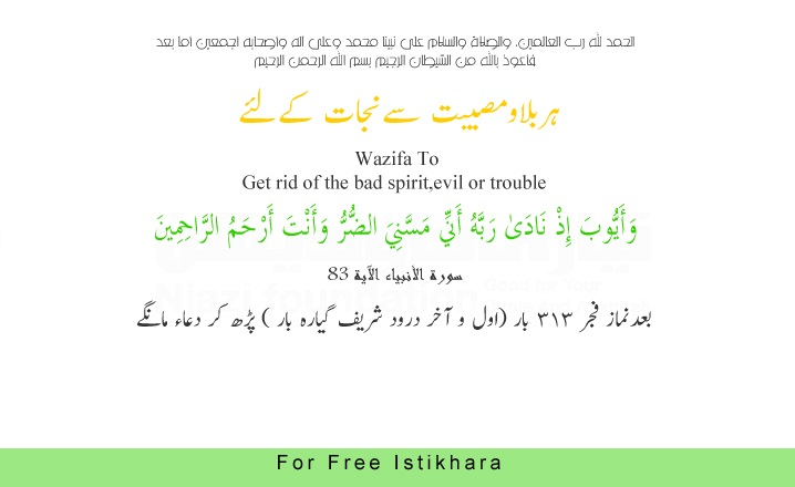 Wazifa To Get Rid of Bad Spirit, Evil or Trouble
