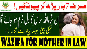Islamic Dua and Wazifa to Get Love of Mother In Law