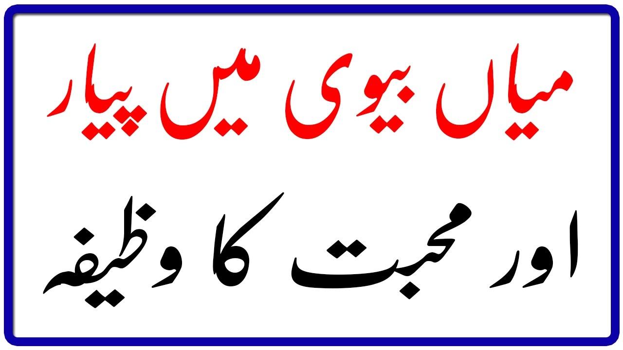 Miyan Biwi Me Pyar-Mhabbat Badane Ka Wazifa