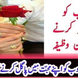 Mahboob Ko Apna Bnane Ka Achuk Naqsh Aur Taweez
