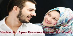Shohar Ko Khush Rakhne aur Apna Deewana Banane Ka Wazifa