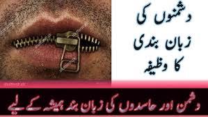 Dushman Ki Zuban Bandi Karne Ka Amal