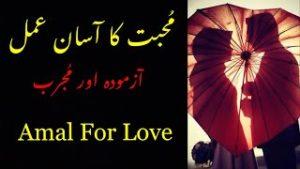 Shohar Ko Apni Mohabbat Main Bechain Karne Ka Amal